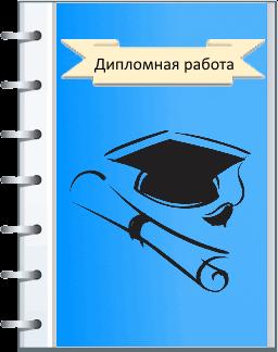Заказать дипломную курсовую и контрольную работы Студия помощи  Дипломная работа 10000 рублей